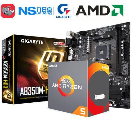 双重优惠大差价!技嘉主板  B350M-HD3主板搭AMD Ryzen5 1400处理器套装 1369元包邮(京东618价1738元)