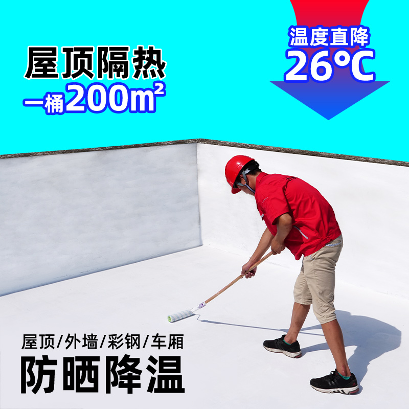 Building roof insulation paint Exterior wall waterproof sunscreen non-thermal material Color steel tile reflective nano insulation cooling paint