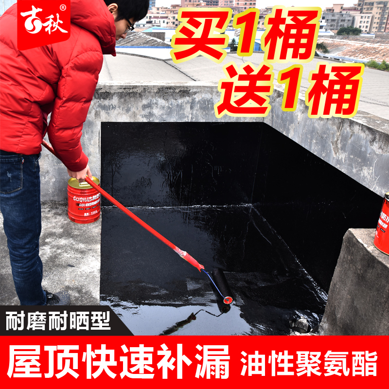 Roof waterproof trap coating Asphalt trap material Building roof polyurethane bungalow exterior wall plugging king waterproof glue