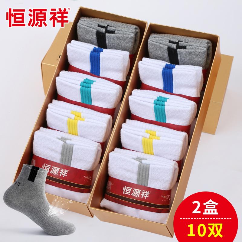 【已失效】透气防臭、中筒船袜可选:10双 恒源祥 男士运动袜
