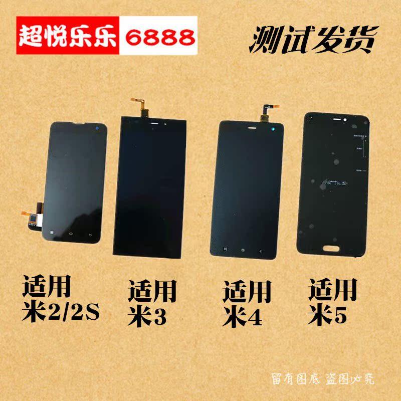 适用一体2/M2S小米总成带框小米M3M4M5触摸屏液晶显示屏屏幕屏