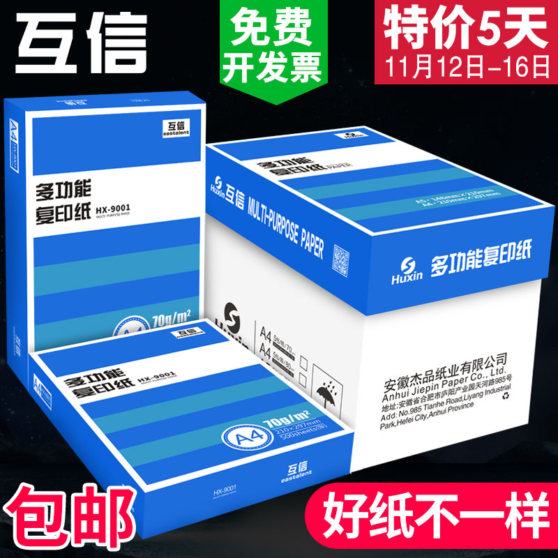 A4 paper printing copy paper 70g single package 500 sheets a pack of office supplies a5 printing white paper 80G draft paper students with a3 paper a whole box wholesale