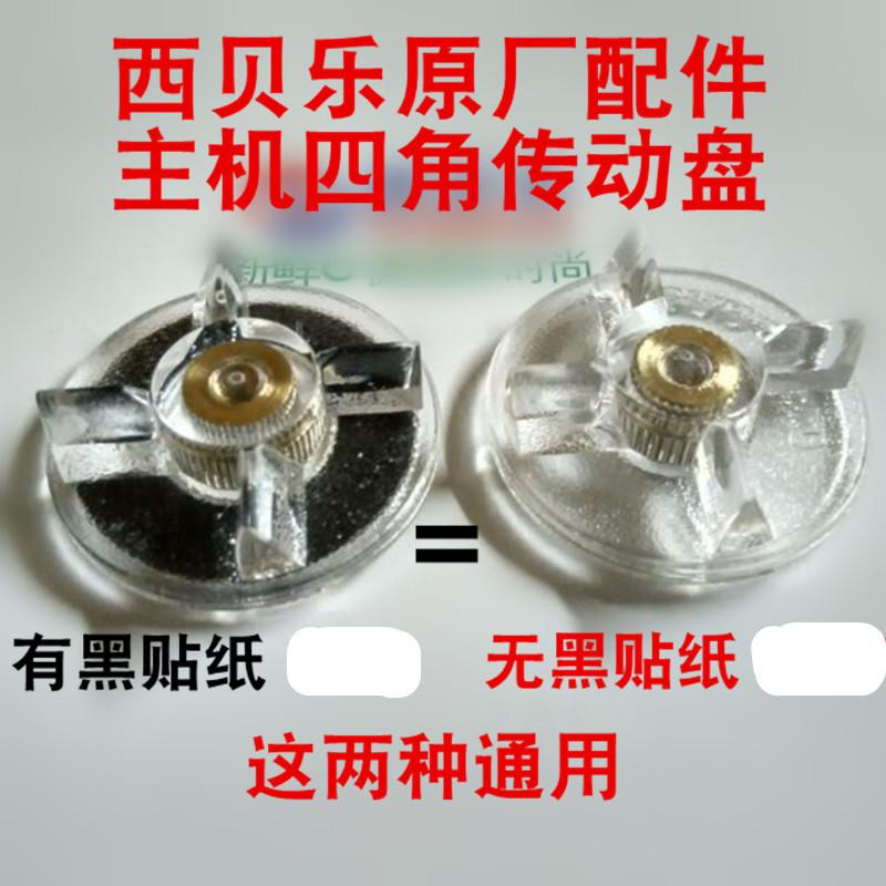西贝乐料理机搅拌机原厂新品配件SQ2119SQ2119B四角电机转子齿轮