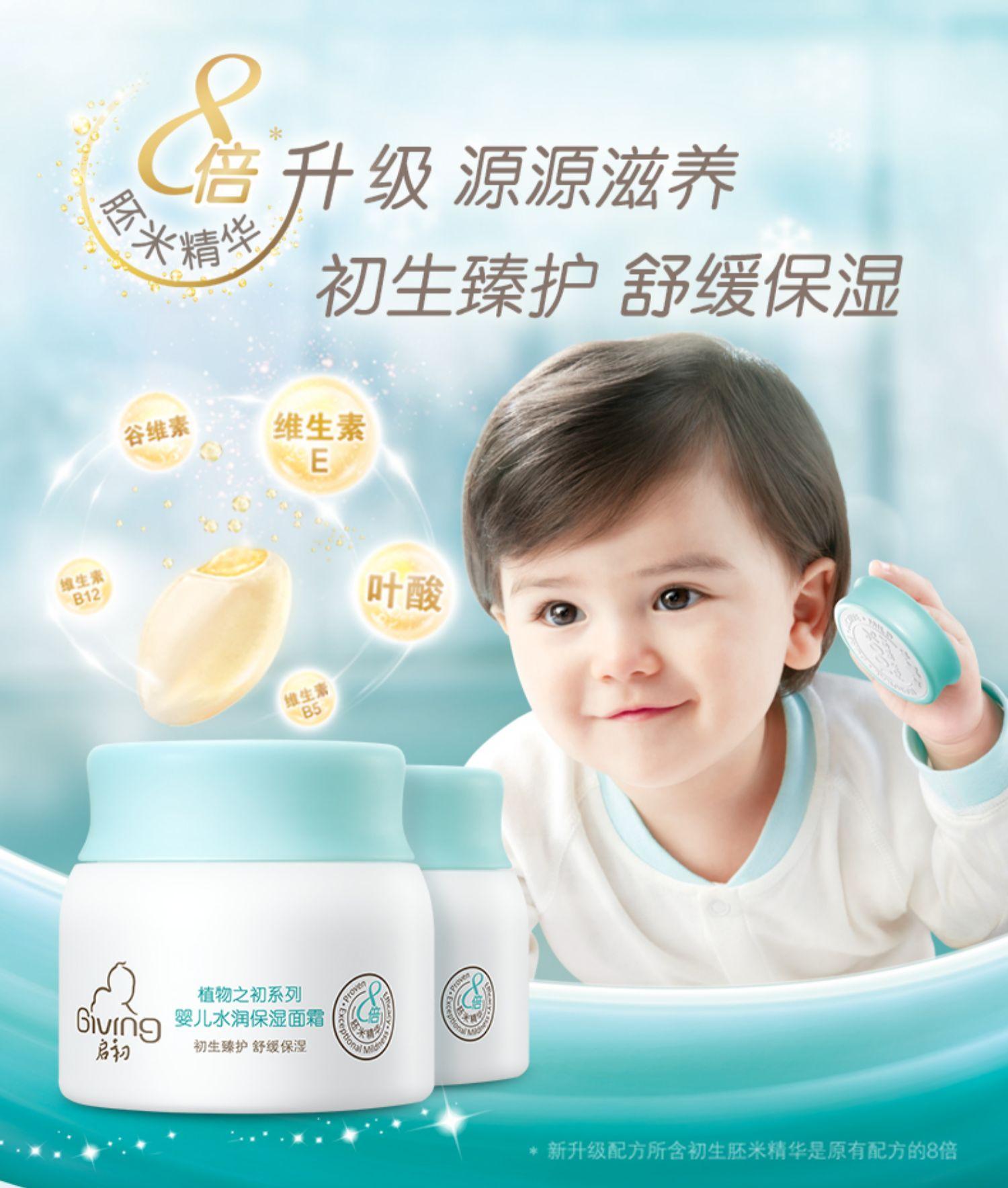 【启初】婴儿水润保湿面霜80g*21