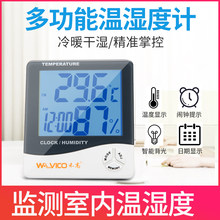 Temperature and humidity homework in indoor precision high precision electronic digital detector infant house dry temperature meter