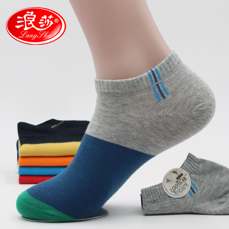 Langsha socks men's socks cotton thin section deodorant sweat spring and summer cotton men's low to help shallow mouth socks tide