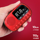 Xianke v90 Radio Old Man Portable New Old People Listening to Opera Multifunctional Walkman Small Player Can be Inserted U Storytelling Semiconductor Music Listening to Opera Mini Card Small Singing