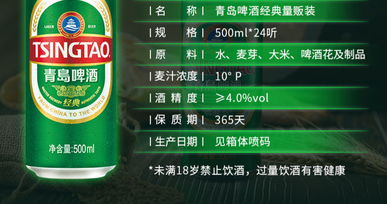 青岛经典500ml*24听生产直营啤酒2