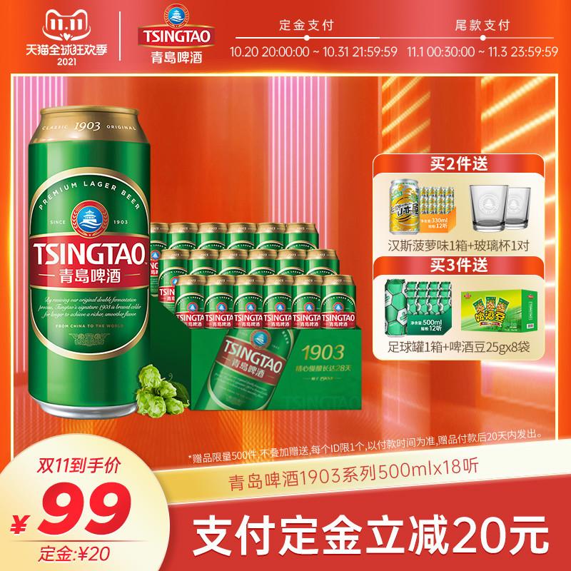 青岛啤酒 金头1903精酿啤酒 500mlx18听/箱