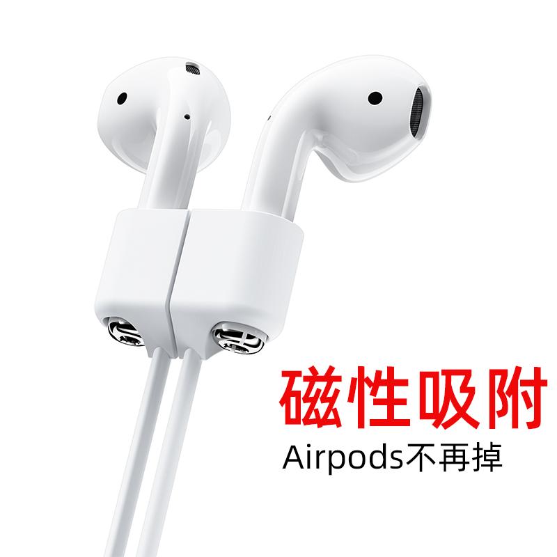 英菲克适用于airpodspro防丢绳苹果无线蓝牙耳机oppo enco华为freebuds4小米防滑神器airpods2/3运动挂绳链