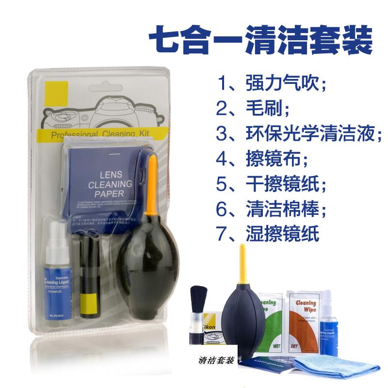 Bộ dụng cụ vệ sinh ống kính máy ảnh DSLR Phụ kiện ống kính máy ảnh bút vải giấy thổi không khí đầy đủ bộ 7 trong 1 - Phụ kiện máy ảnh DSLR / đơn