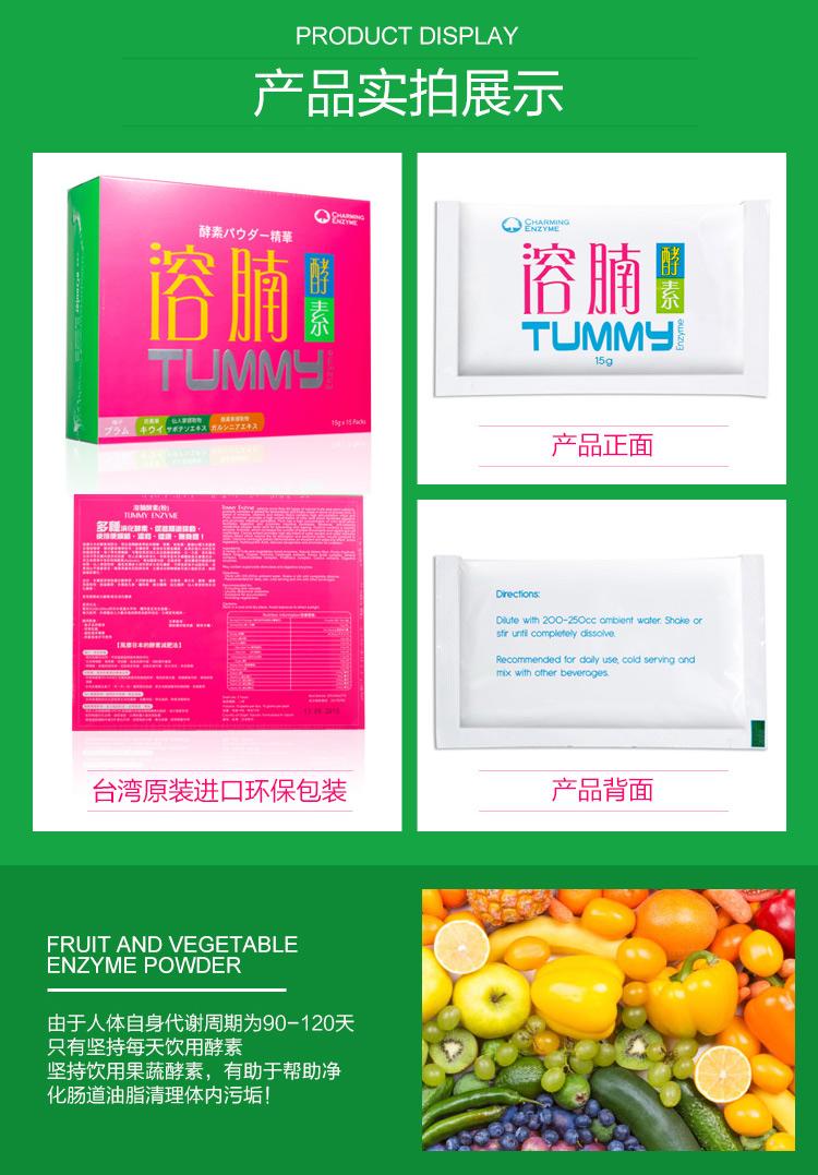 台湾溶腩酵素综合果蔬台湾进口水果天然复合化脂纤