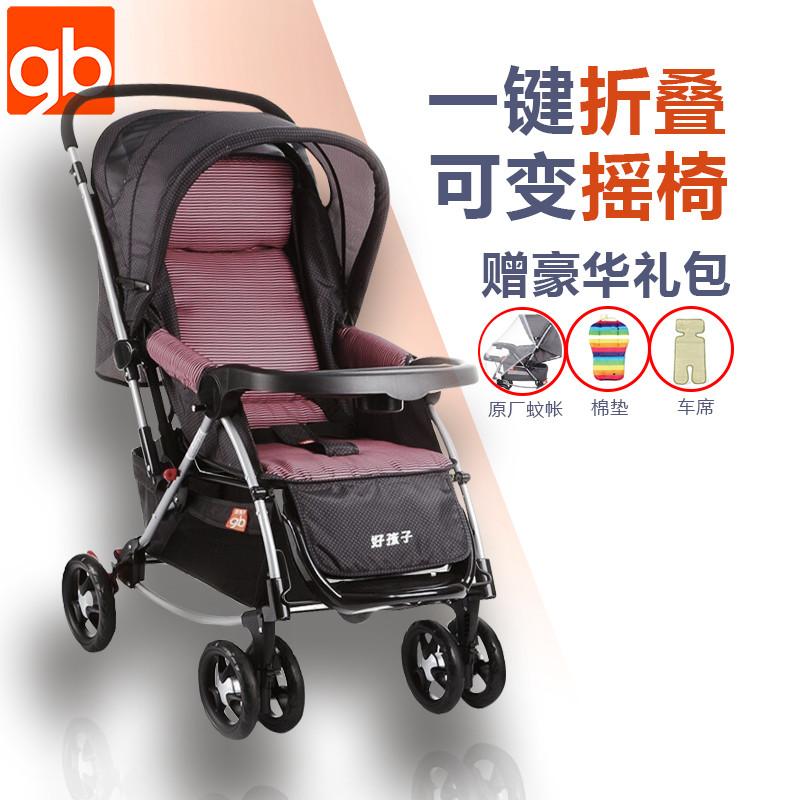 好孩子婴儿车推车可坐摇椅推车可躺摇篮折叠轻便避震双向宝宝A513