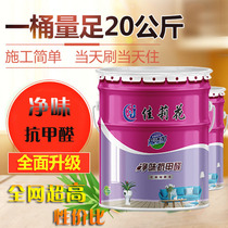 Indoor latex paint inner wall self-brushing wall paint paint white color