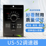 US-52 governor motor governor 6W-400W 220V motor controller speed control switch