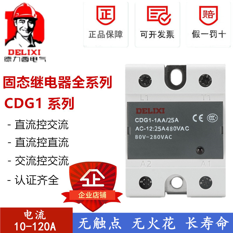德力西CDG1-1DA/10A25A40A60A单相SSR固态继电器直流控交流