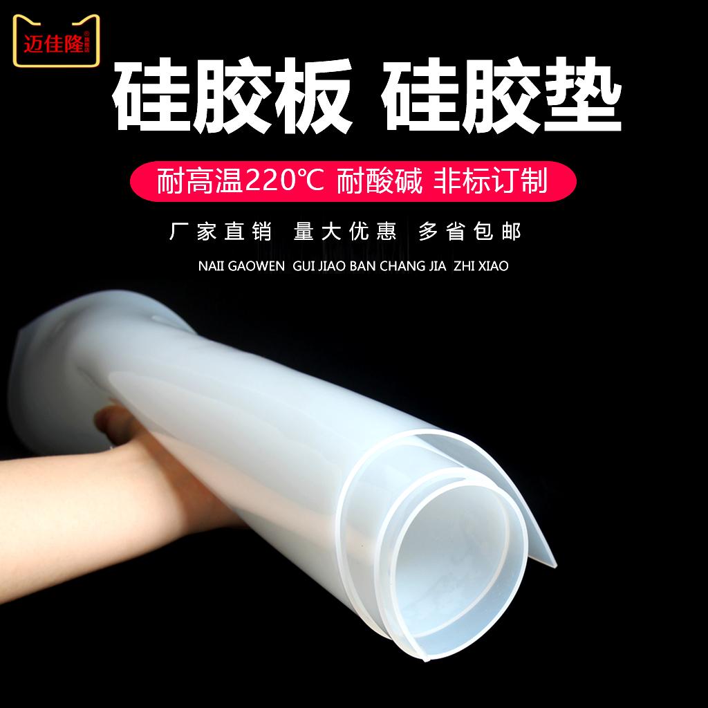 Silicone plate silicone gasket high temperature silicone rubber square