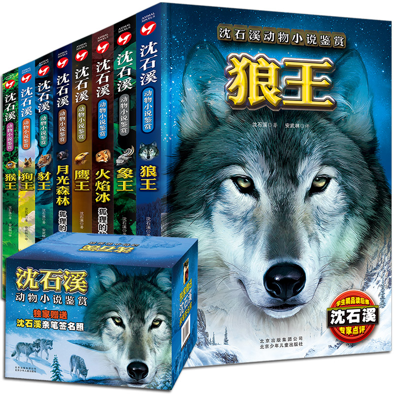 Usd 4298 Shen Shixi Animal Novel Series Complete Works 8 The Third