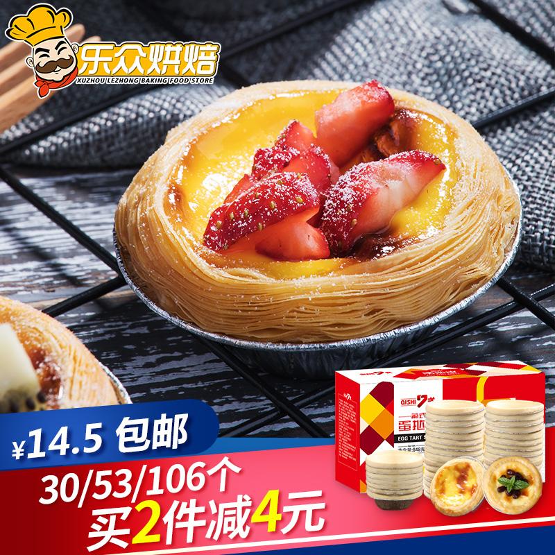 蛋挞皮家用葡式套装 烘焙材料带锡底半成品液酥皮和蛋塔壳30/60个