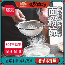 ZHANYI flour 304 mesh stainless steel screen mesh filter holding powdered sugar Luo household surface sieve bakeware