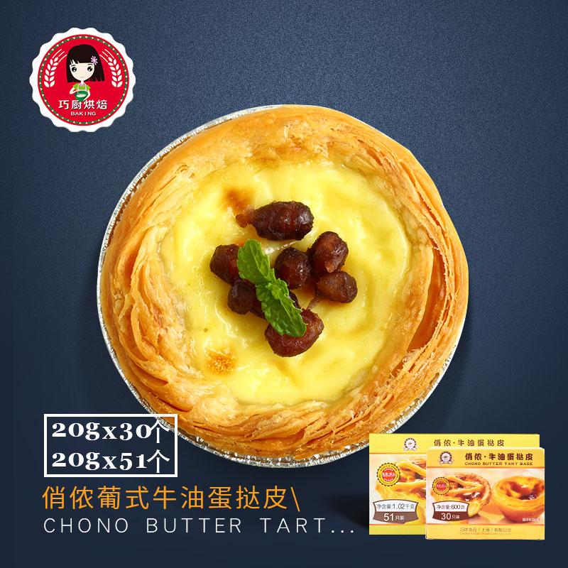 【巧厨烘焙_俏侬蛋挞皮30/51个】葡式蛋挞酥皮原料套餐带锡纸底托