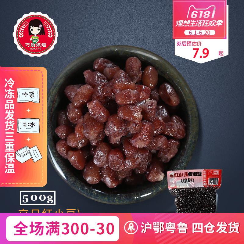 【Умный повар красный Adzuki 500 г】Медовые бобы с жемчужинами Десерт молочного чая красный Ингредиенты красной фасоли