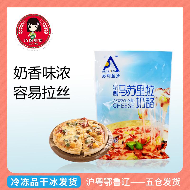 【Цяо кухня выпечки _ замечательный синий Domus Sulila 125г】Пицца, матовый сыр, измельченный сыр, сырье