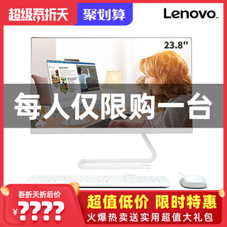 Lenovo / Lenovo desktop all-in-one computer AIO520c-22 full set of ultra-thin home and commercial cash register office 23-inch gaming official flagship store official website win7 brand new