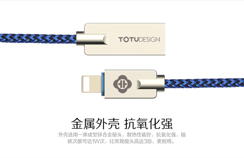TOTU Zinc Alloy Connector Nylon Braided Quick Charge Lightning Cable for Apple iPhone iPad iPod