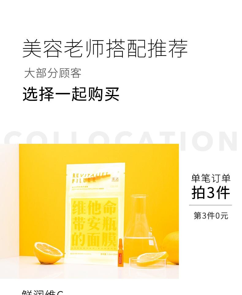 潘达玻尿酸vc二裂酵母安瓶精华液面部精华收缩毛孔补水保湿提亮商品详情图