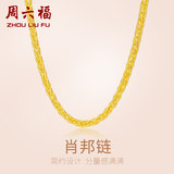 Saturday Gongbao Gold Needle Ceremony Full Golden Chain Chopin Chain Marriage Jewelry Authentic Official Flagship Store