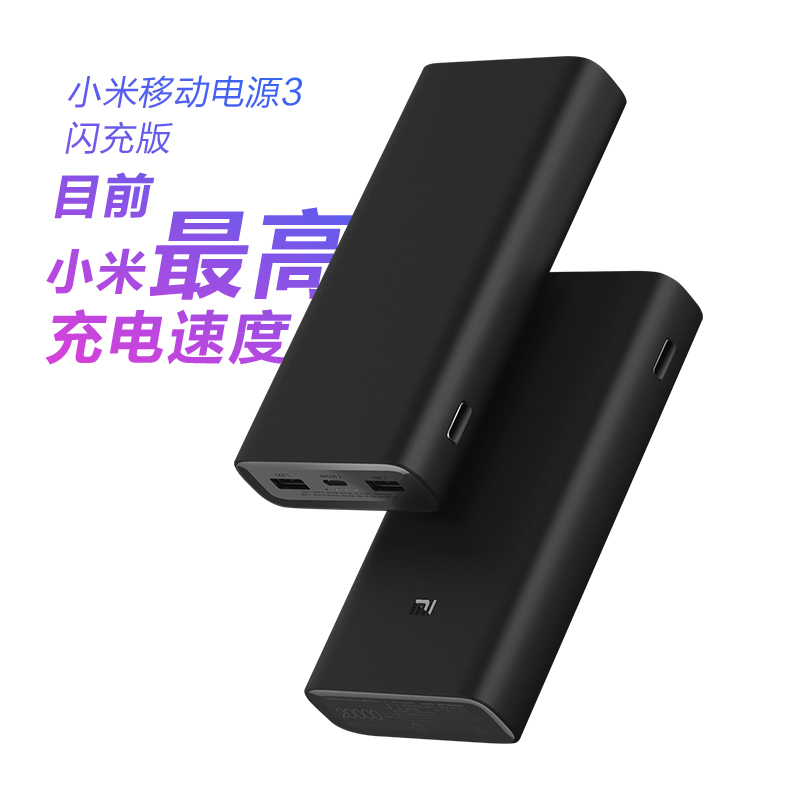 Xiaomi Power Bank 3 Flash Charge Edition