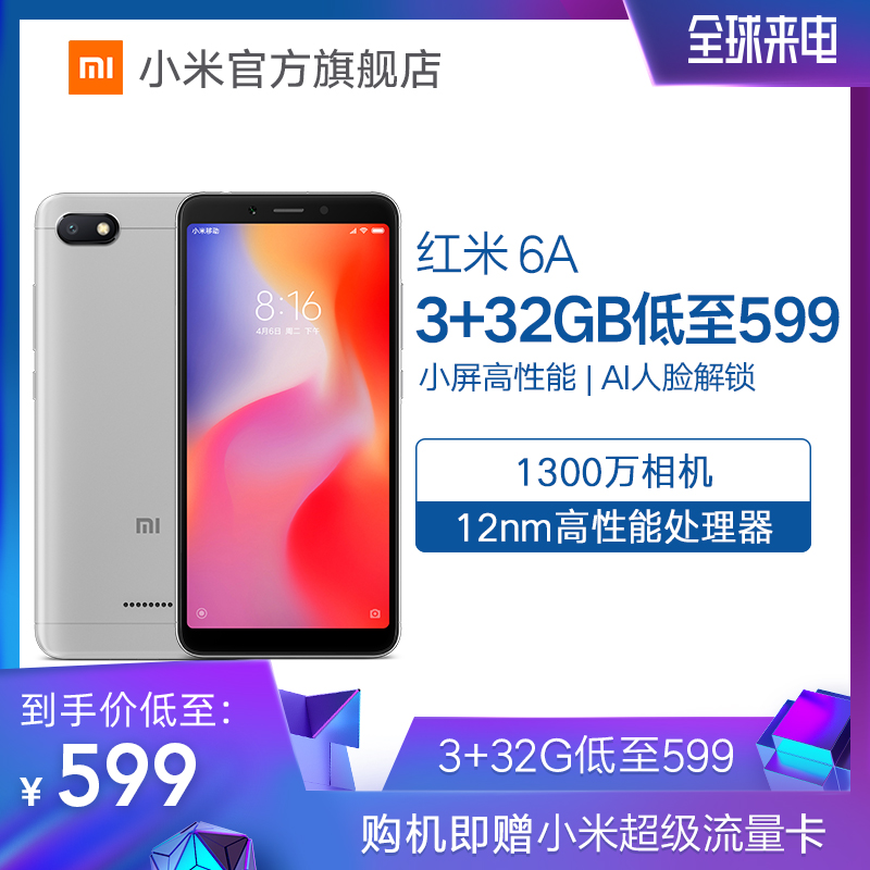 (3 32G as low as 599)Xiaomi Xiaomi Redmi 6a smart elderly students youth camera mobile phone millet official flagship store authentic dual card dual standby note7