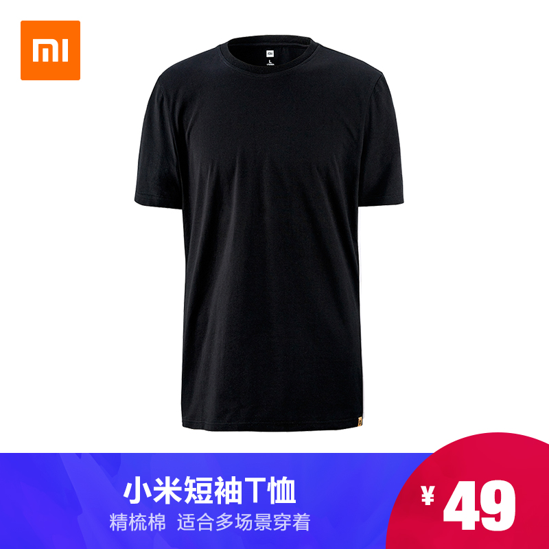 MIUI millet millet summer new solid color combed cotton short-sleeved t-shirt male casual short-sleeved slim shirt