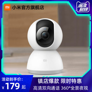 Xiaomi smart camera camera PTZ version 360 degree panoramic Hd 1080p mobile phone home monitoring pet children