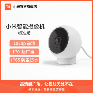 Xiaomi intelligent camera 1080p wireless home monitoring micro infrared night vision HD camera