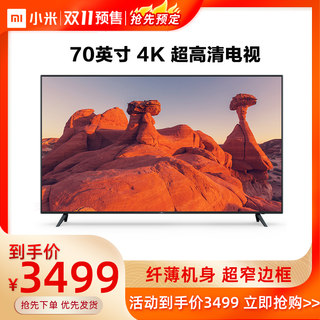 Millet 4A70-inch high-definition 4K TV LED LCD color flat-panel home network