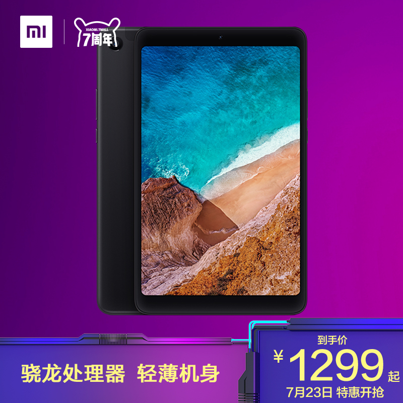 Xiaomi millet millet tablet 4 large screen Android slim smart computer 4G HD