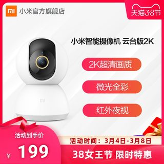 Xiaomi smart camera camera PTZ version 360-degree panoramic HD 2K mobile phone home monitoring pet kids