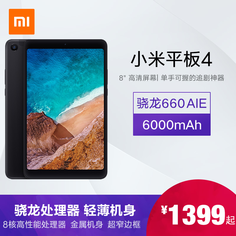 Millet tablet 4 large screen Android ultra-thin smart computer 4G HD long play smart entertainment long life technology body ultra-narrow frame Xiaolong 660 rear 13000000 pixels