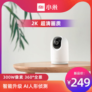 Millet camera Pro intelligent mini home wireless night vision HD network panoramic Mi home camera monitor