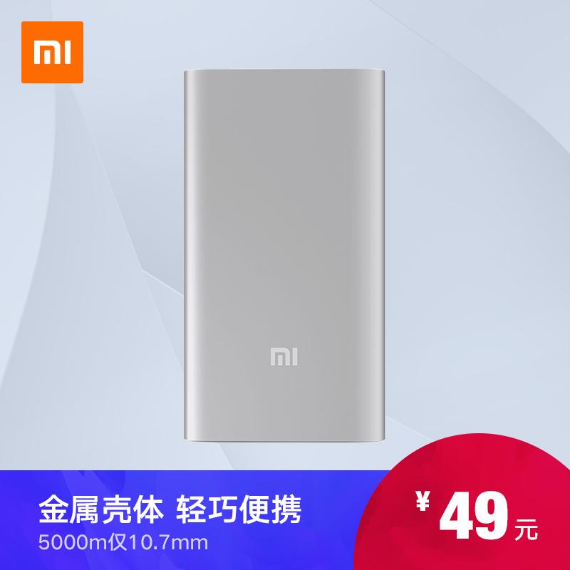 小米移动电源2 5000毫安充电宝手机超薄便携大容量快充