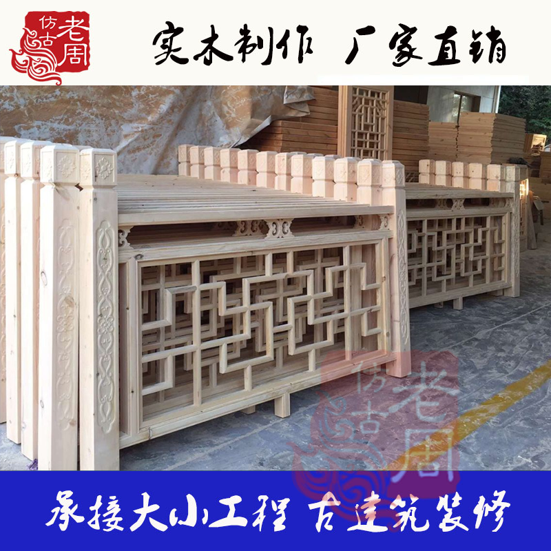 Dongyang Wood Carving New Staircase Chinese Decoration Antique Solid Wood  Flower Lattice Fence Fence Carved Staircase