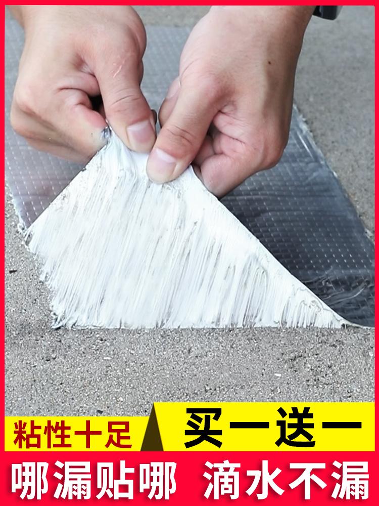 Roof waterproof filling material roof crack butyl tape strong self-adhesive coil roof leak-proof paste leak-blocking king