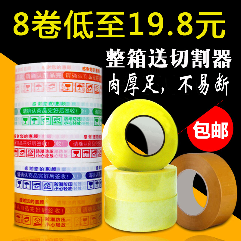 透明胶带快递打包装封口胶布大号淘宝封箱胶带胶纸黄色封箱带包邮