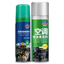 固特威汽车空调清洗剂杀菌除臭剂
