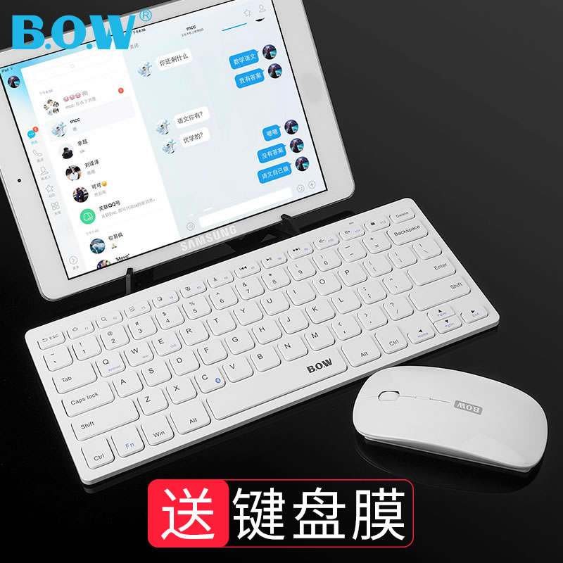 BOW aviation world ipad Bluetooth keyboard mouse Huawei mobile phone tablet  m3 5 Android universal notebook external wireless keyboard and mouse set