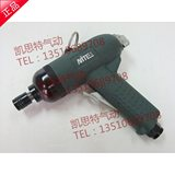 Genuine Taiwan Mitte gun type pneumatic air screwdriver screwdriver pneumatic screwdriver promotional price