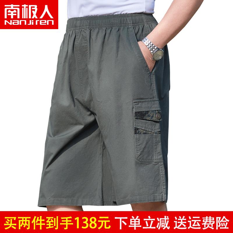 南极人中老年五分裤男宽松大码短裤装夏季裤子v短裤中爸爸工装纯棉