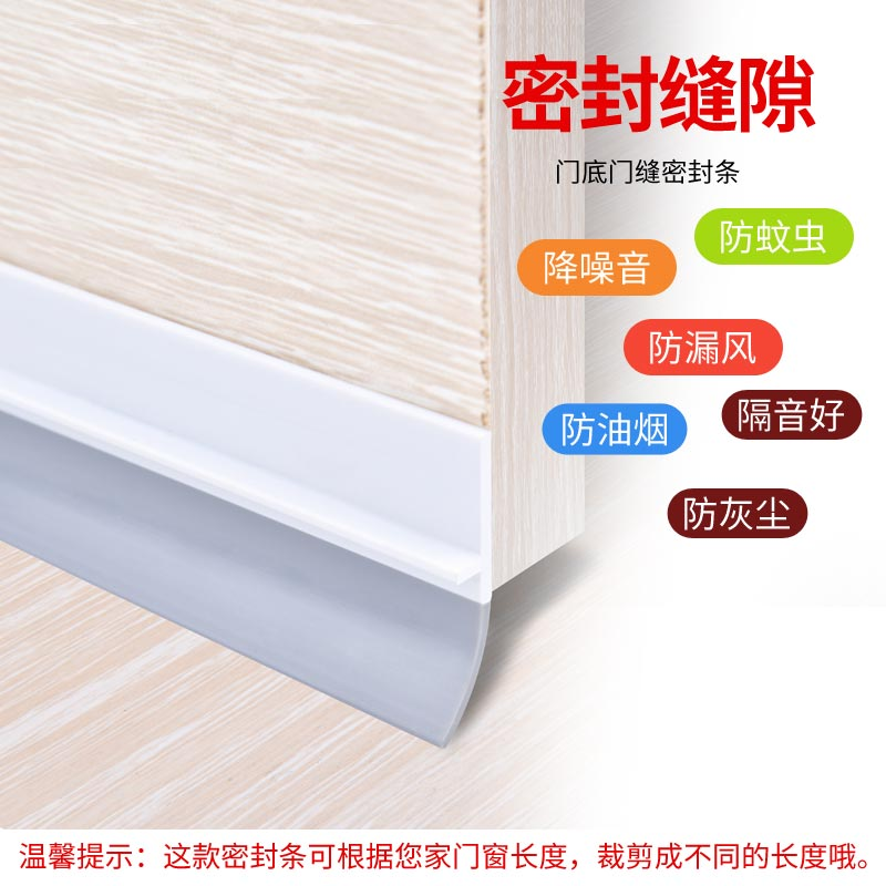 Door Seam Door Bottom Seal Self Adhesive Soundproof Strip Security Door  Window Glass Door Waterproof Rubber Strip Wooden Door Windproof Stickers